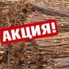 Отходы (дрова)