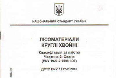 ДСТУ EN 1927-2:2018